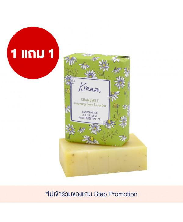 KRAAM Chamomile Cleansing  Body Soap Bar